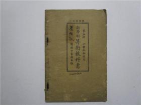 民国13年版 新学制算术教科书 第五册 (小学校初级用)