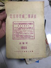 北京市京剧为二团演出 节目单 1955年!16开!
