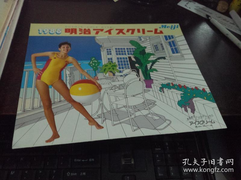 1985明治アイスクリーム(日文原版冰激凌广告宣传折页,1985年)