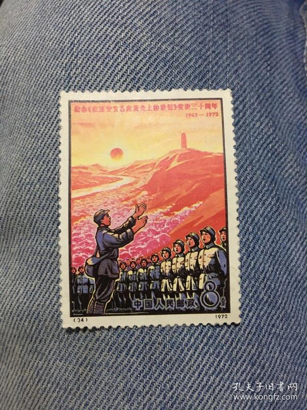 纪念在延安文艺座谈会上的讲话发表三十周年 邮票