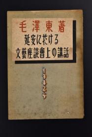 红色文献《毛泽东著在延安文艺座谈会上的讲话》1册 1942年5月发表  1949年6月 沈阳民主新闻社出版 有毛泽东肖像 在延安举行的文艺座谈会是延安整风运动的一个重要组成部分 日文原版