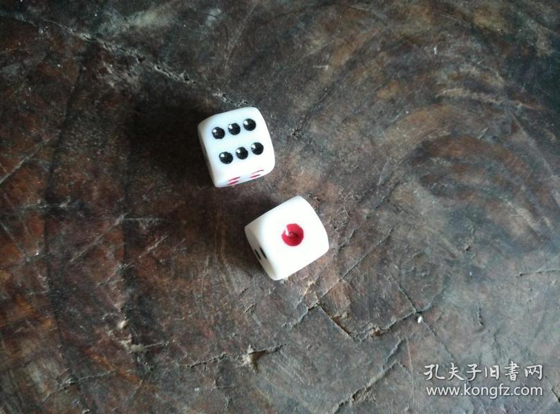 骰子一对。