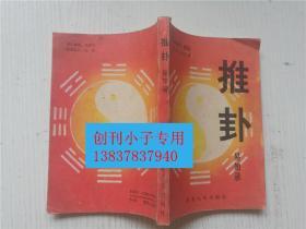 推卦易知录(周易通说)--术数类 刘正 杨冰 河北人民出版社