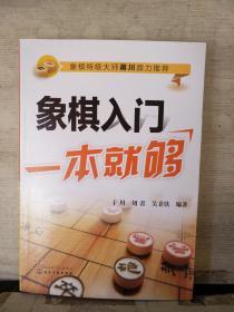 象棋入门一本就够(2018.3重印)
