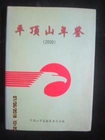 【年鉴】2001年一版一印:平顶山年鉴  2000年