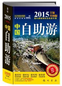 中国自助游(2015全新升级版)