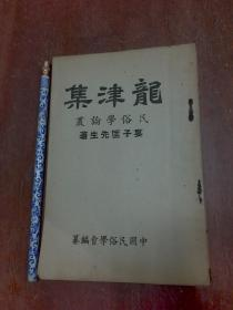 龙津集 民俗学论丛