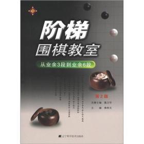 阶梯围棋教室从业余3段到业余6段(第2版)