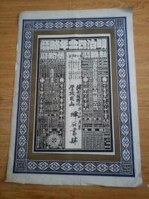 1907年日本印刷《明治41年略历》一大张,金属版黑、金、蓝三色印刷,中间是【坪谷书肆】宣传广告