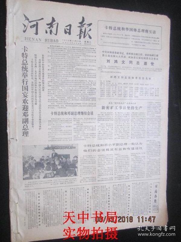【报纸】河南日报 1979年1月31日【刘鸿文同志逝世】【河南中州影剧院建成开放】