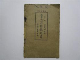 民国15年版 新学制算术教科书 第八册 (小学校初级用)