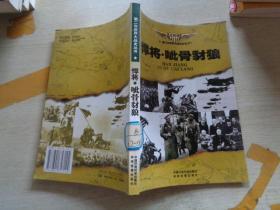 第二次世界大战史丛书 悍将呲骨豺狼
