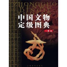 中国文物定级图典(三级品)