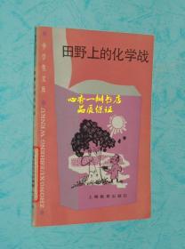 田野上的化学战(中学生文库)