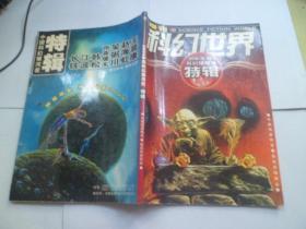 科幻世界.译文版1.2.3.4.5.6+ 增刊(2006年中国科幻银河奖特辑)7册