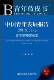 中国青年发展报告. (2013)No.1:城市新移民的崛起