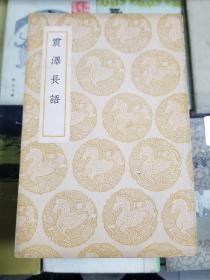 丛书集成初编--震泽长语(民国二十六年初版)