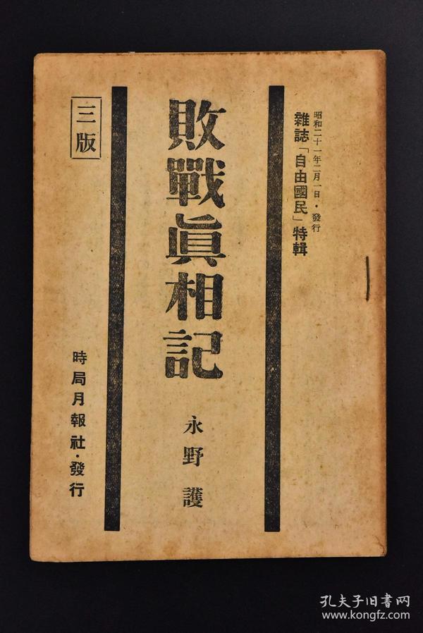 全网唯一 二战史料《败战真相记》1册全 杂志 自由国民特辑 战争是如何发起的又是如何失败的 日本的将来等 广岛废墟中讲演 昭和21年2月1日时局月报社发行 永野护著  日文原版 1946年发行