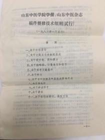 著名中医肖珙(肖龙友侄)旧藏:山东中医学院学报、山东中医杂志稿件整修技术细则