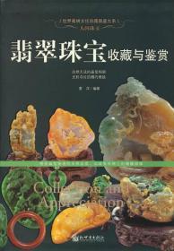 人间珠玉:翡翠珠宝收藏与鉴赏/世界高端文化珍藏图鉴大系
