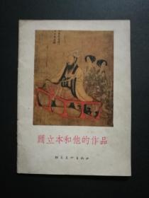 阎立本和他的作品(私藏自然旧,一版一印)