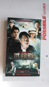 DVD  10碟装    大型抗日谍战电视连续剧   武间道   中文字幕 国语发音 原装正版