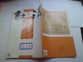 书法  2004  第4、5、6、7期【4本合售】