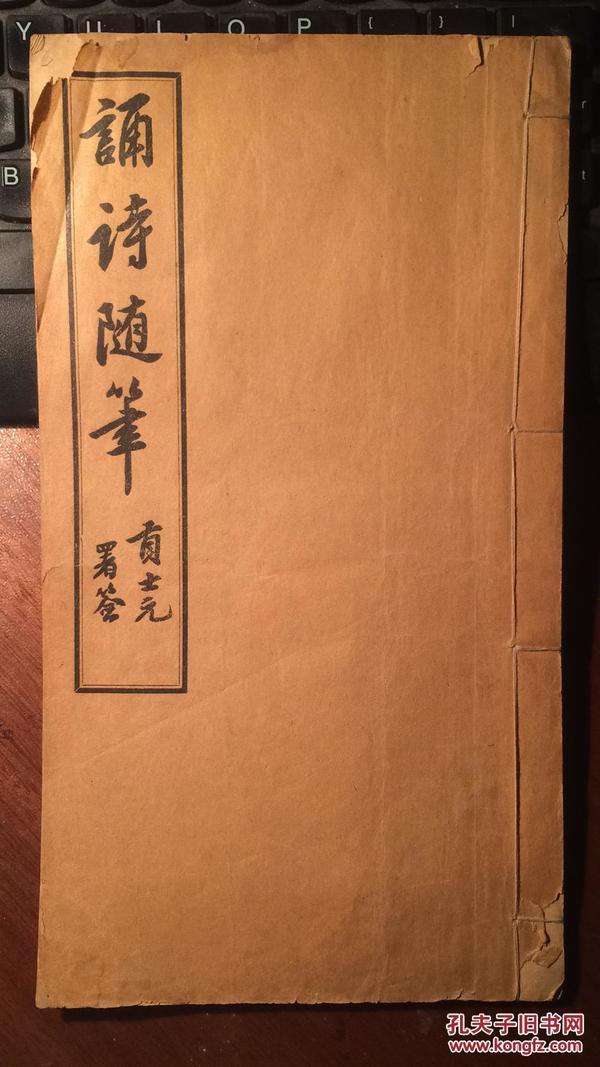 诵诗随笔(民国诗话,伪满洲国奉天省省长、东北大汉奸袁金铠早年著作)