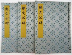 【郑文公碑(全3册)】线装大本  书迹名品集成  同朋舍1981年
