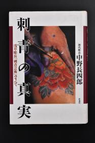 全网唯一《刺青的真实》硬精装1册全 多插图 日本刺青艺术 纹身 日本刺青教学 展示 初代雕长中野长四郎  彩流社  2002年日文原版
