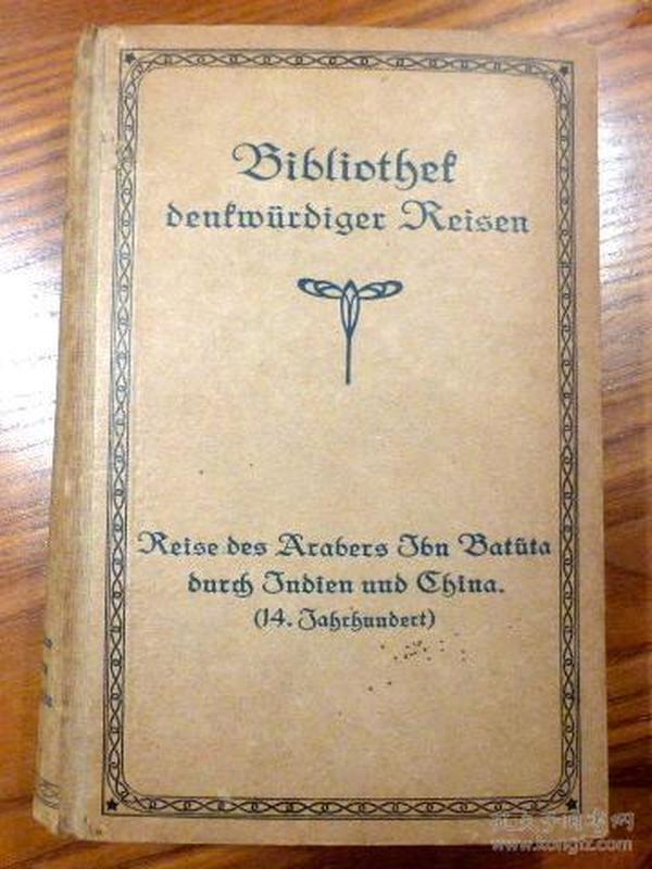 1911年版拔都他印度中国记德文译本