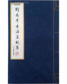 荆为平书法篆刻集