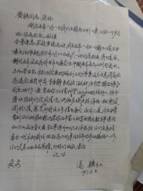 书法家冯骥信札