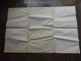 【宣纸10张】尺寸:69×45.5厘米