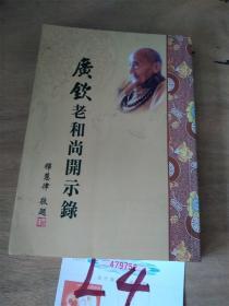广钦老和尚开示录