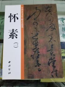 中国历代书法大师名作精选-怀素(一)