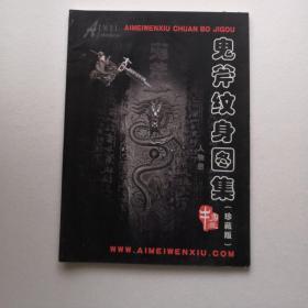 鬼斧纹身图集~人物图(珍藏版)