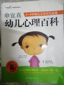 【现货~】申宜真幼儿心理百科9787510011917