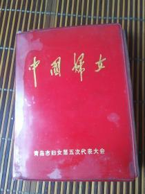 中国妇女 《青岛市妇女第五次代表大会》 日记本