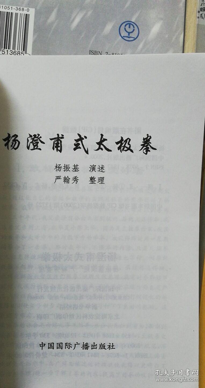 杨式太极拳老六路,孙氏太极拳诠真,太极拳理传真,孙禄堂武学录,盈虚有