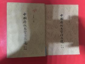 中国历代文学作品选 上编 第一册 第二册