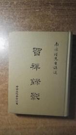 习禅录影(罕见精装本厚册,南怀瑾老先生的一代名著,绝对好书,绝对低价,私藏品还好,自然旧)