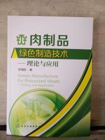 肉制品绿色制造技术——理论与应 用