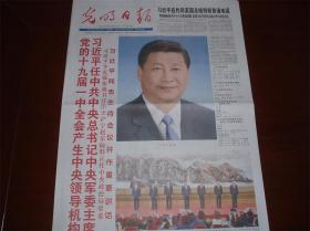 党的十九届一中全会产生中央领导机构,今日16版,中共十九届中央领导机构成员简历,
