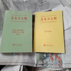 总复习大纲,英语,理科数学物理化学生物部分,语文部分(全两册)