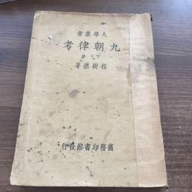 大学丛书 九朝律考 下册