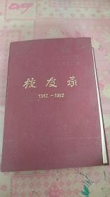 校友录 南京邮电学院建校五十周年 1942——1992【硬精装 16开】