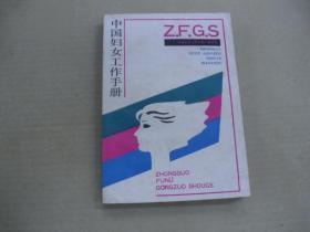 中国妇女工作手册