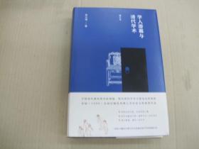 学人游幕与清代学术(增订本)