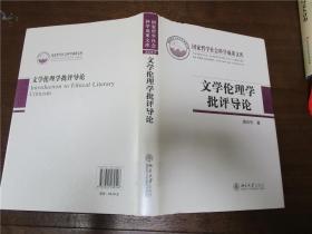 文学伦理学批评导论